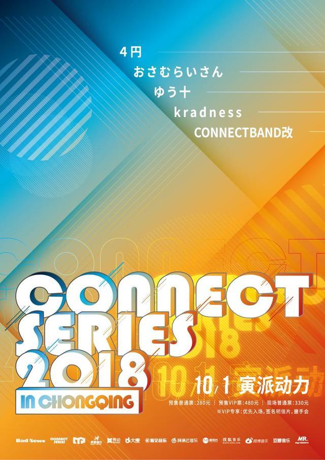 2018重庆CONNECTSERIES音乐节时间 地点 门票