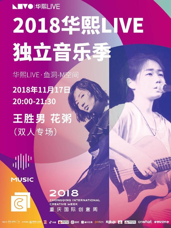 2018华熙LIVE独立音乐季-花粥 王胜男